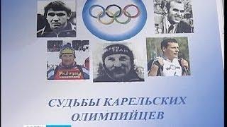 В библиотеке им.Гусарова рассказали о судьбах карельских олимпийцев