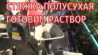 видео Раствор для стяжки