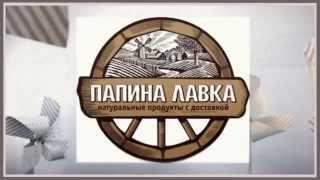 """Экопродукты """"Папина Лавка"""" - ЭТО МЫ."""