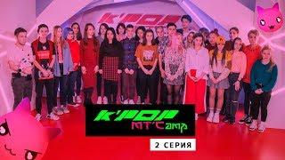 K-Pop MTCamp –2 серия