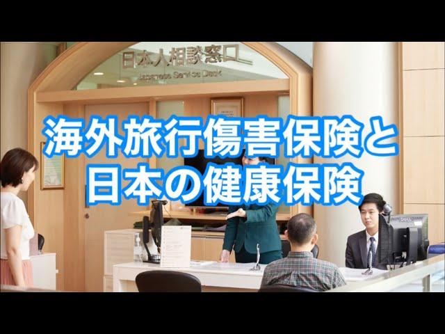 タイへの赴任・旅行前に確認しとくべき、海外旅行傷害保険と日本の健康保険について
