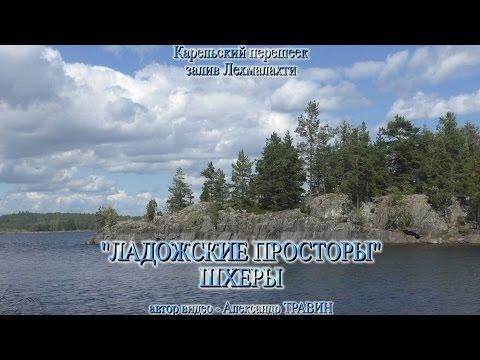 Ладожские просторы - Шхеры - залив Лехмалахти. Видео - Александр Травин
