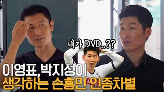 Lee Young-pyo and Park Ji-sung's reaction on racist comment on Son Heung-min… This is very serious