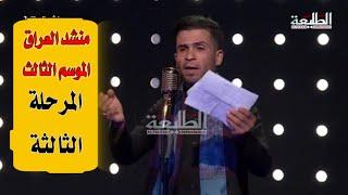 المتسابق سيف السنجري ـ ذي قار منشد العراق الموسم الثالث