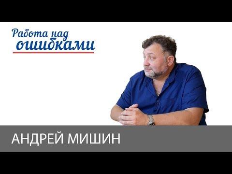 Андрей Мишин и