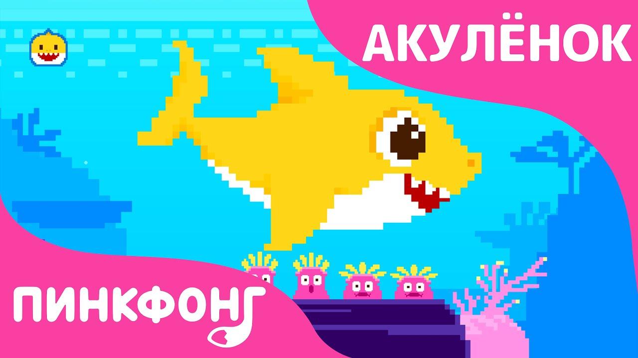 8-Bit Акулёнок | Песни про Животных | Pinkfong Baby Shark Russian | Пинкфонг Песни для Детей