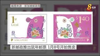 新邮政推出鼠年邮票 1月8号开始售卖
