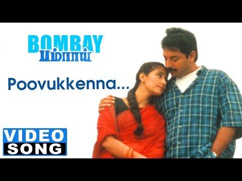 Pooveukenna Pootu Full Video Song   Bombay Tamil Movie   Arvind Swamy   Manirathnam   AR Rahman