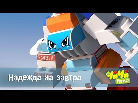Чичилэнд - Надежда на завтра – мультфильм про машинки для детей – серия 26
