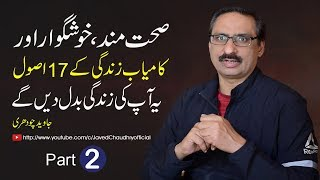 Sehat Mand Zindagi k 17 Asool | Episode 6 | Part 2 | Mind Changer | Javed Chaudhry