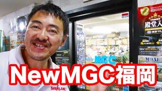 NewMGC福岡・エアガンショップ・マック堺のレビュー動画