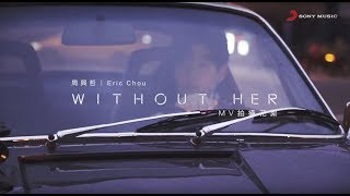 Eric周興哲《Without Her》MV幕後直擊