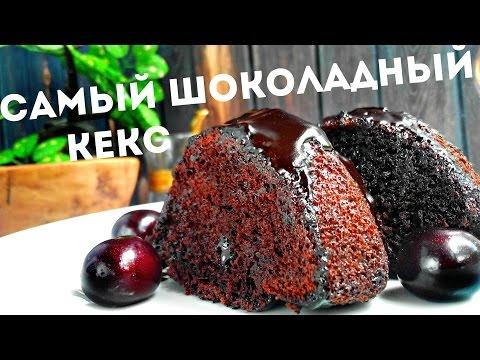 Самый вкусный шоколадный бисквит на кефире (кекс, пирог) в духовке пышный и воздушный рецепт