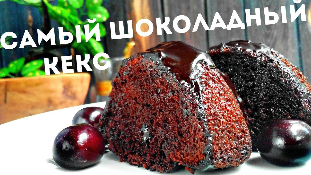 рецепт кекс самый вкусный