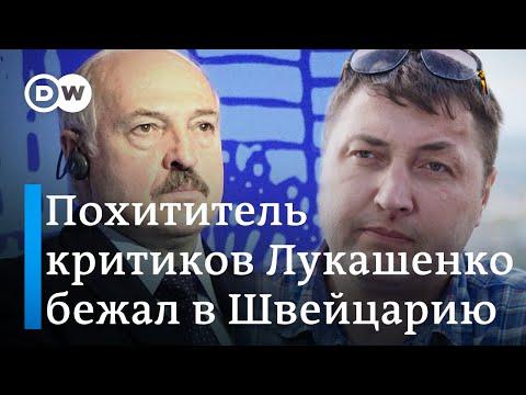 Похититель критиков Лукашенко Юрий Гаравский раскрыл свое местонахождение. DW Новости (11.02.2020)