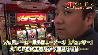 A1GP特別編#002 ARROW志紀駅前店(出演:ジェフリー)