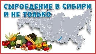 Возможно ли Сыроедение и веганство зимой в Сибири?