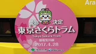 【2017.06.11】路面電車の日記念 ありがとう7000形イベント開催!