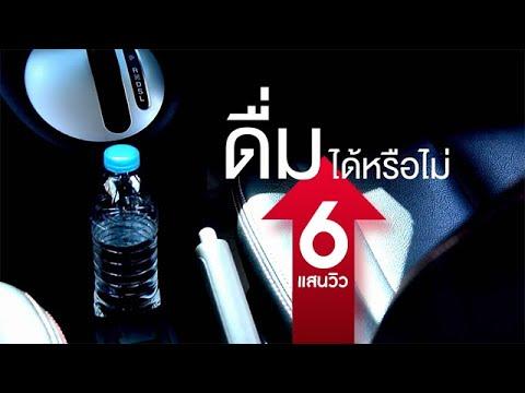 คลิป MU [by Mahidol] ขวดน้ำพลาสติกทิ้งไว้ในรถ ดื่มได้หรือไม่ Mahidol Channel มีคำตอบ