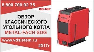 Обзор отопительного угольного котла Metal Fach SDG  От www vdsistem.ru