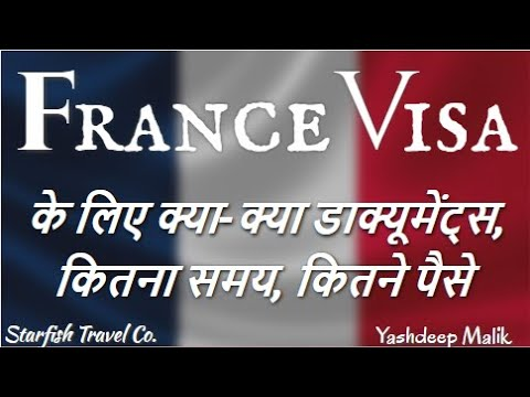 France Visa process for Indian Citizens (Documents & Procedure) - HINDI