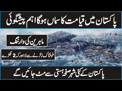 Scientist Predicted EarthQuake in Lahore Pakistan in Urdu Hindi