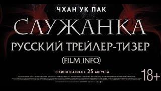 Премьера 25 августа 2016 - Служанка (2016) Русский трейлер