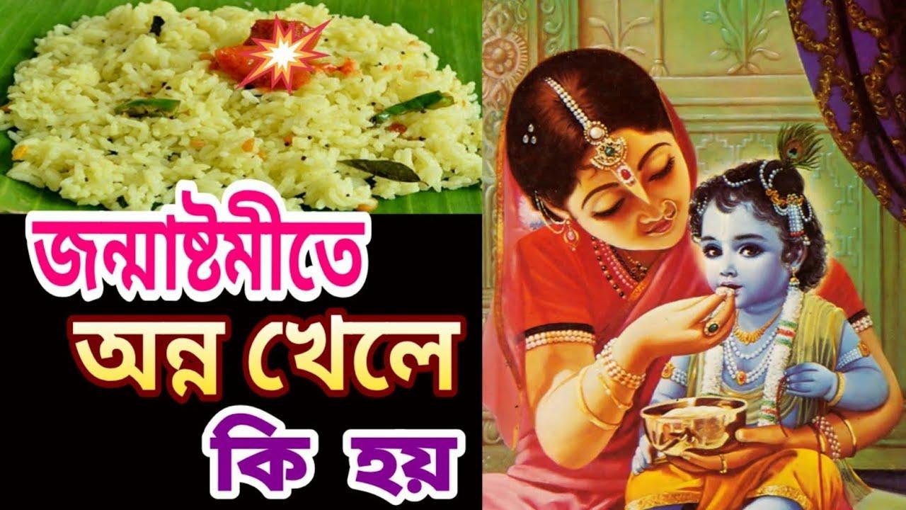 জন্মাষ্টমী 2020 ব্রত পালনের পূজার নিয়ম কি krishna janmashtami 2020 bengali bhagwat katha path