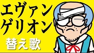 替え歌シリーズ> ○アンパンマン替え歌→http://youtu.be/P-KTXrLmC3c ○...
