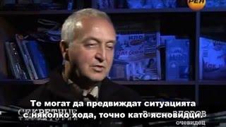 Мъже в черно - Руски документален филм (бг суб)