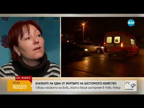 Говори майката на една от шестте жертви от Нови Искър - Здравей, България (04.01.2018г.)