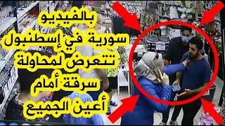 شاهد بالفيديو سورية في إسطنبول تتعرض لمحاولة سرقة أمام أعين الجميع!
