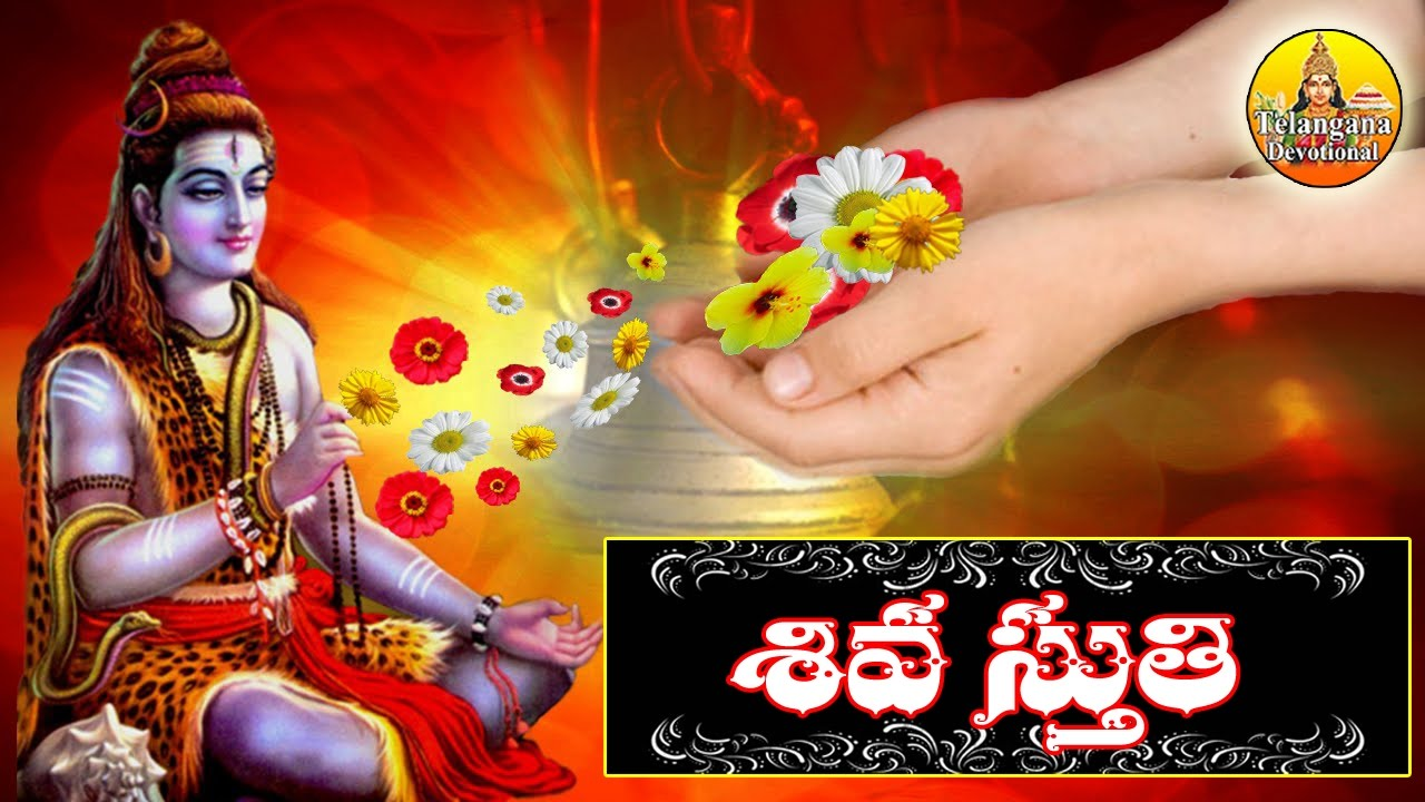 Lord Shiva Songs Siva Sthuthi Sthotram Jukebox Shiva Devotional Songs Telugu Bhakthi Songs Youtube