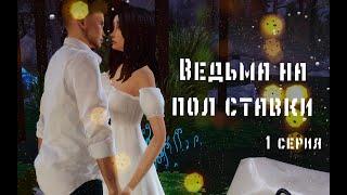 """Machinima / The Sims 4 Сериал: """"Ведьма на пол ставки"""" / 1 серия (С озвучкой)"""