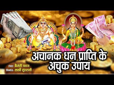 अचानक धन प्राप्ति के लिए करे यह उपाय - Achanak dhan Prapti Ke Liye Kare Yah Upay - By Vaijanti Yadav