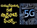 New 5G Phone Is Stunning | Latest Tech News | Friday Poster