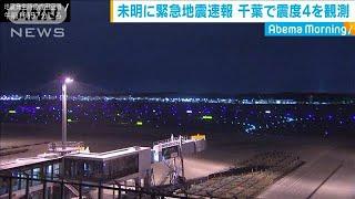 千葉県北西部で震度4を観測 60代女性が転倒しけが(20/05/06)