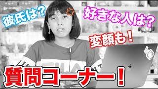 質問コーナー!お待たせしました!![りくチャンネル] thumbnail