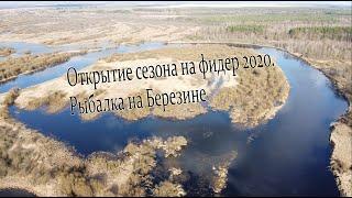 Рыбалка на фидер 2020. Открытие на Березине