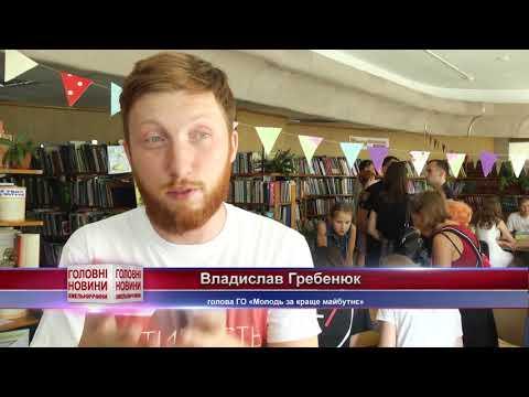 Телеканал Ексклюзив: Як молодь з копами на лимонадну вечірку ходили