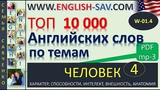 Английский язык - топ 10000 английских слов - Человек - w-01.4 английский бесплатно для начинающих