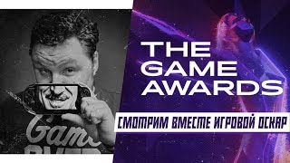 СМОТРИМ THE GAME AWARDS 2019 🎮