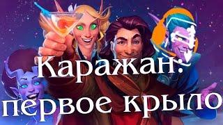 Вечеринка в Каражане началась: проходим первое крыло [Hearthstone]