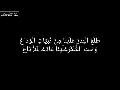 Az Zahir - Thola'al Badru 'Alaina (Ayah Sejagad) | Lirik Indonesia