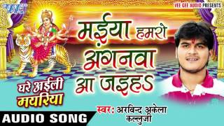 Download Hindi Video Songs - मईया हमरो अंगनवा - Maiya Hamro Anganawa - Ghare Ayili Mayariya - Kallu Ji - Bhojpuri Devi Geet 2016