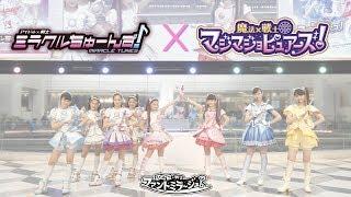 Idol x Warrior Miracle Tunes X Magical x Heroine MagimajoPures