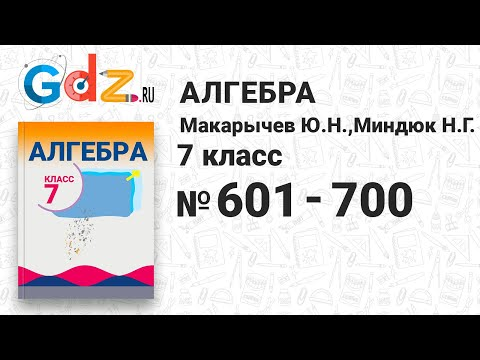 № 601-700 - Алгебра 7 класс Макарычев