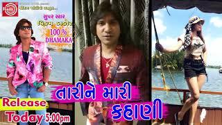 Vikram Thakor Tari Ne Mari Kahani Coming Soon