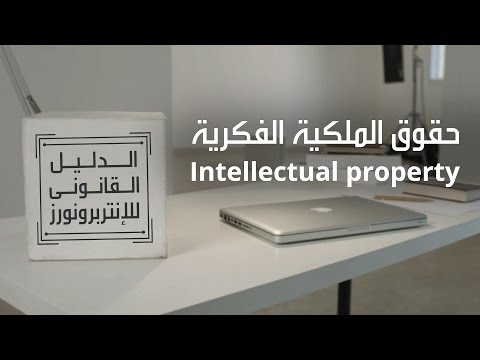 @Axeerstudio | الدليل القانوني للانتربرونور | The Entrepreneur's Legal Guide - Intellectual Property