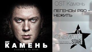 Легенды Pro - Нежить (OST Камень)